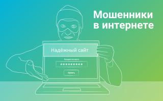 Проверка сайта на мошенничество онлайн — 10 способов