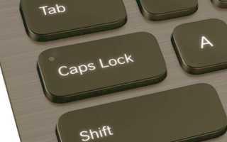 Как отключить клавишу капс лок на клавиатуре. Компьютерный ликбез