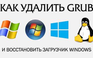Как удалить GRUB — восстановить загрузчик WINDOWS 7 и 8, WINDOWS XP, без диска, GRUB4DOS, RUB2, UBUNTU GRUB