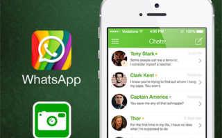 Как сделать в ватсап чтобы фотки. Как поменять фото на аватарке в WhatsApp