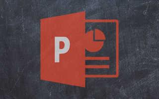 Как восстановить презентацию PowerPoint — Интернет
