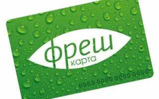 Вопросы об обмене, активации и другая информация о бонусной программе ФрешКарта «СЛАТА» , супермаркеты