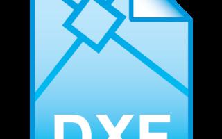 Расширение dxf чем открыть. Расширение файла DXF