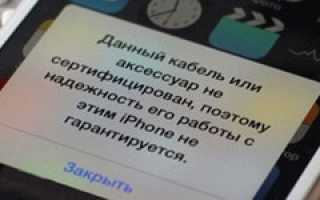 Распиновка разъема iphone 30 pin. Как он работает кабель Lightning