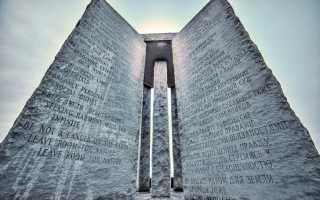 В США стоит монумент, на котором на 8 языках написано, как восстановить общество после апокалипсиса.