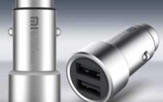 Автомобильное зарядное устройство mi car charger. Автомобильное зарядное устройство XIAOMI