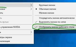 Исчезают иконки с рабочего стола на Windows 10: как восстановить ярлыки, которые пропали с экрана