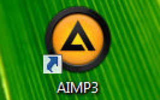 Aimp 3 инструкция по применению. Aimp что это за программа и нужна ли она? Как установить плагин VK для AIMP