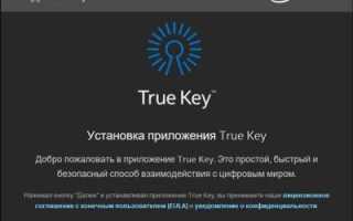 Как удалить приложение true key?