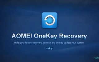 Как реализовать на компьютере Recovery-функционал с помощью программы AOMEI OneKey Recovery