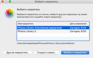 Объединить медиатеки с разных компьютеров itunes. Всё, что вы хотели знать о приложении «Фото» в OS X