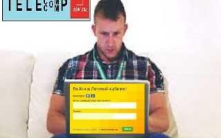 Личный кабинет Дом.ру: инструкция по входу, регистрации и восстановлению пароля + отзывы пользователей