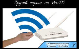 Смотреть как поменять пароль от вайфая. Как поменять пароль на Wi-Fi роутере — быстрые методы