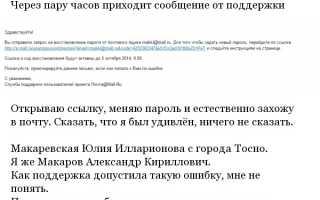 Техническая Поддержка Mail.ru, или как я восстанавливал почту после взлома.. — FlamedIce — LiveJournal