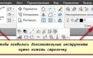 Панель инструментов в Автокад — Как октрыть, вернуть и как добавить и т.п.