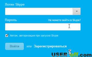 Как восстановить пароль / логин в Skype ? Методы восстановления пароля в Скайпе