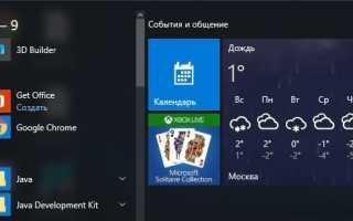Как восстановить или переустановить Windows Store в Windows 10 — Заметки Сис.Админа