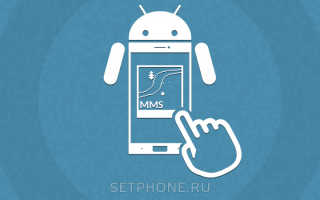 Что значит mms. Что такое MMS в телефоне и как ими пользоваться