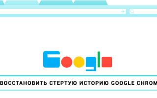 Как восстановить удаленную историю в Google Chrome