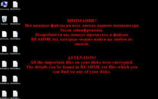 Вирус все файлы зашифрованы что делать. Вирус CRYPTED000007 — как расшифровать файлы и удалить вымогателя