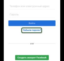 Как восстановить удаленную страницу в Фейсбуке?