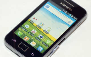 Сводный обзор смартфонов Samsung Galaxy Ace (S5830), Fit (S5670) и mini (S5570). Samsung Galaxy Ace — Технические характеристики Обзор самсунг асе