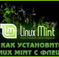 Не устанавливается linux mint с флешки