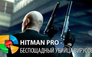 Проверка компьютера на вирусы или убийца вирусов Hitman Pro. HitmanPro: больше чем антивирусная утилита, но далеко не панацея от всех угроз