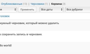 Как восстановить удаленный виджет wordpress? — Toster.ru