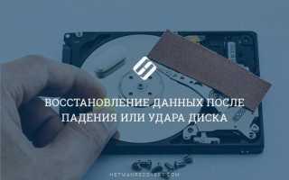 Как восстановить жесткий диск после падения. Как отремонтировать жесткий диск после падения