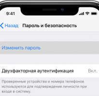 Как восстановить Apple ID по почте и номеру телефона