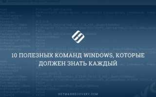 Эффективная консоль. Все команды командной строки Windows в одном месте