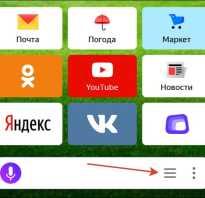 Как восстановить яндекс на экране телефона