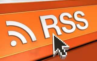 Что такое расширение файла RSS? Как подписаться на RSS? E-mail подписка или RSS? Адрес rss ленты почты.