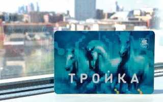 Куда несёшься, «Тройка»? Как москвичи теряют деньги из-за Дептранса — «Life.ru» — информационный портал