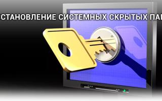 Восстановление системных скрытых папок на ПК или ноутбуке — 2019 год