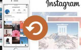 Как восстановить фото в инстаграме после удаления?