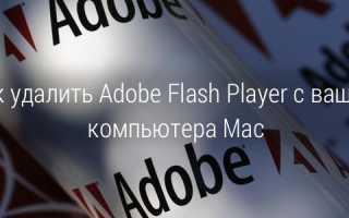 Как удалить flash player с Mac?