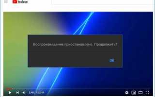 Что делать при появлении уведомления «Воспроизведение приостановлено…» на YouTube