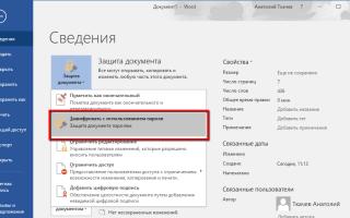 Программа для шифрования флешки на русском