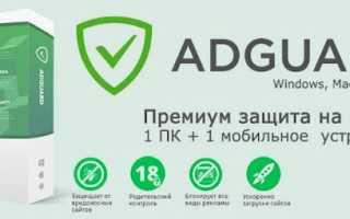 Adguard — полная блокировка рекламы на компьютере