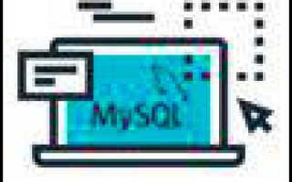На пути к правильным SQL транзакциям