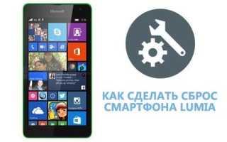 Как восстановить заводские настройки на майкрософт люмия. Сброс настроек на Windows Phone