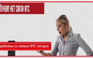 Мтс не работает связь 23 сентября. В работе крупнейших российских мобильных операторов произошли сбои