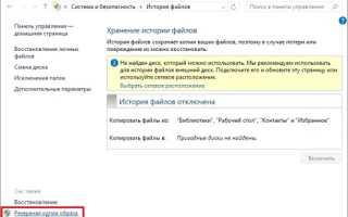 Создать образ операционной системы windows 10. Способы создания образа iso на windows