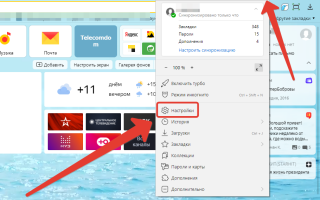 Как включить, настроить, отключить Дзен в Яндекс Браузере: инструкции и рекомендации