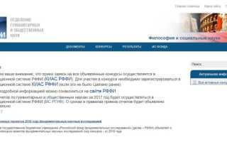 Российский научный фонд регистрация участников проекта. Ргнф личный кабинет — от российского гуманитарного научного фонда